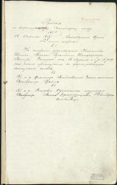 Määrus 1. Eesti jalaväepolgu asutamiseks
